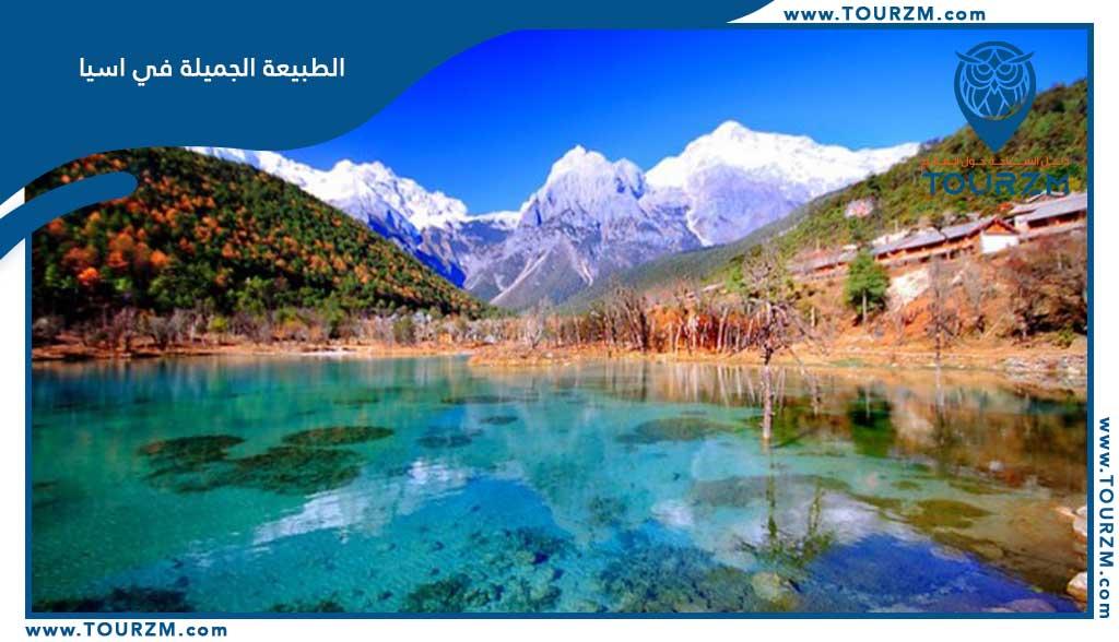 معالم السياحة في اسيا أفضل أماكنها المناسبة مع دليلكم المفصل توريزم Tourzm
